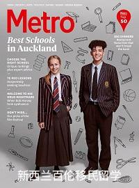 新西兰《METRO》最新发布---2018奥克兰地区中学学术排名