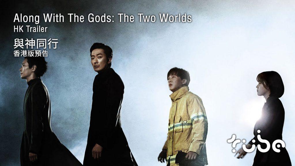 【百伦赠送电影票啦!免费观影】韩国影史第一巨制的《与神同行》系列再次挑战你的泪点
