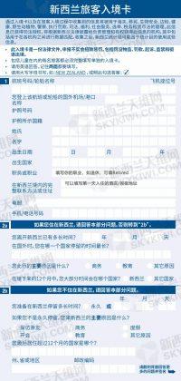 """018年10月最新【新西兰入境新规+新版入境卡】"""""""