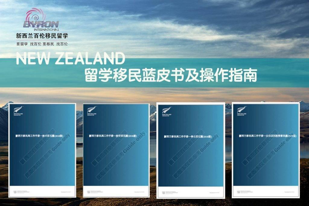 新西兰蓝皮书及操作指南
