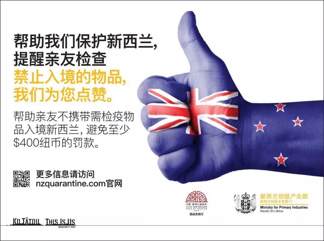 【注意】春节期间入境新西兰请一定要注意!