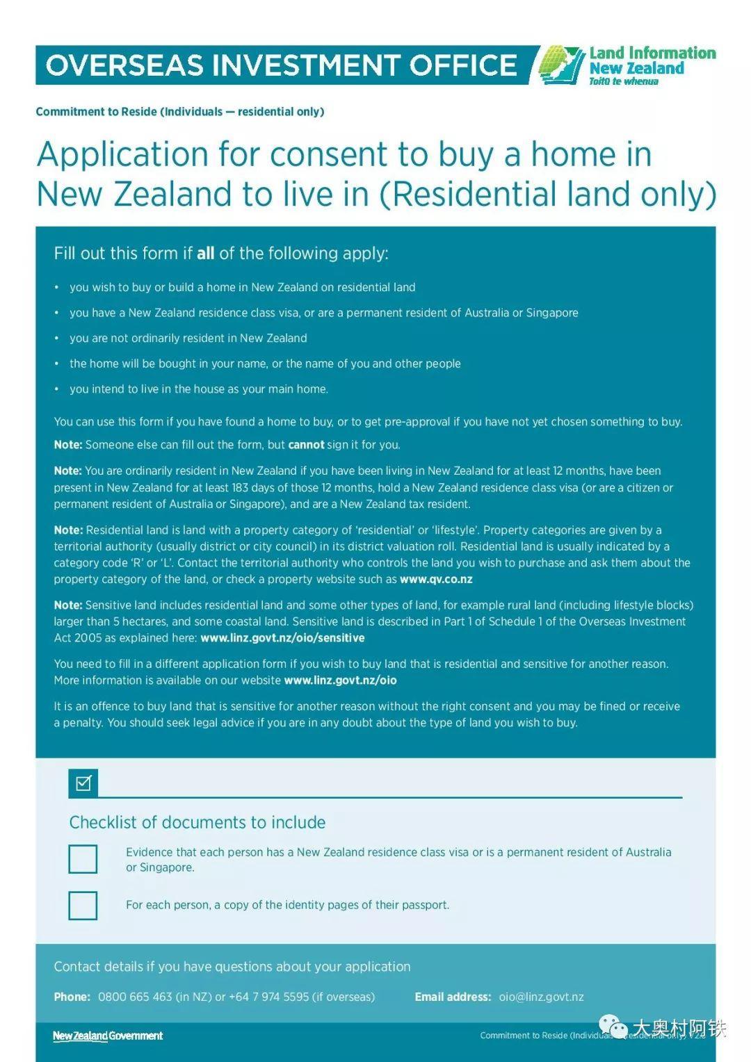 OIO你好, 我是新西兰PR, 想买房自住,但不够183天,怎么申请?