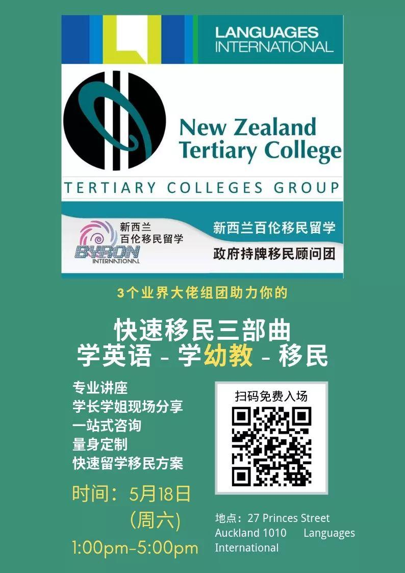 新西兰移民局放大招了!留学移民进一步利好!